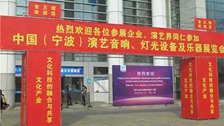 首届中国文化馆年会·第二届中国(宁波)音响、灯光设备及乐器展览会在宁波盛大举行