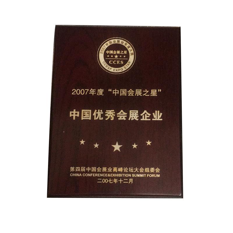 中国优秀会展企业