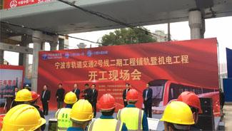 2018年11月16日举行宁波市轨道交通2号线二期工程铺轨暨机电工程开工现场会